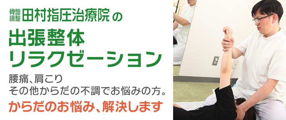 田村指圧治療院の出張整体リラクゼーション