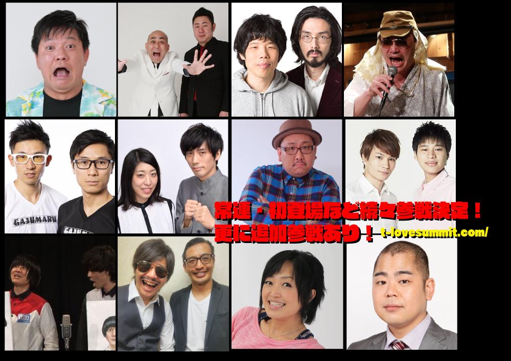 ラブサミ最終日5月3日(金)の出演芸人